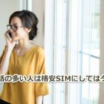 格安SIMと大手キャリアの「通話し放題」を徹底比較!