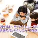 格安SIMでモバイルルーターを使う方法
