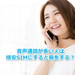 格安SIMの通話料は高いの? 格安SIMの「かけ放題」を賢く使う方法