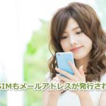格安SIMではキャリアメールが使えない……よくあるトラブルと解決方法