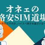 オネェの格安SIM道場〜そのスマホが、ハイスペ男子を遠ざける~