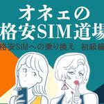 オネェの格安SIM道場 ~格安SIM乗り換え特集 初級編~