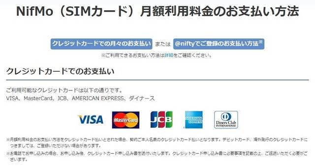 お支払いについて |格安SIMのNifMo(ニフモ) (174)
