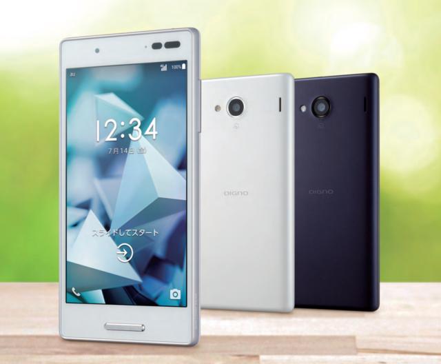 DIGNO® V | 製品情報 | スマートフォン・携帯電話 | 京セラ (429)