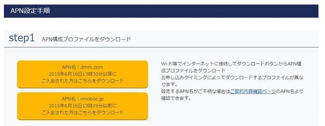 iOS端末 | SIM挿入手順・APN設定 - DMM mobile (1652)
