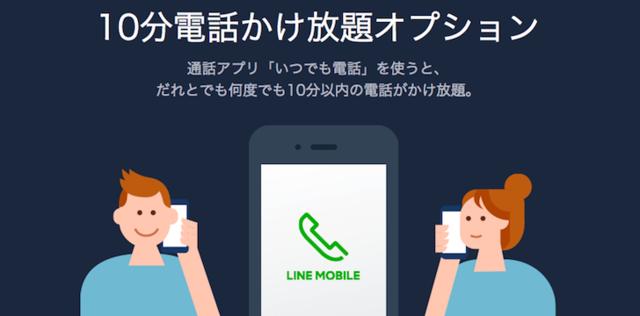 10分電話かけ放題 | オプション・料金 | LINEモバイル (2563)