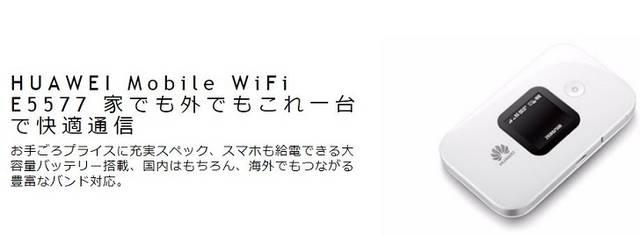 HUAWEI Mobile WiFi E5577 | モバイルブロードバンド | ファーウェイ・グローバル (2779)