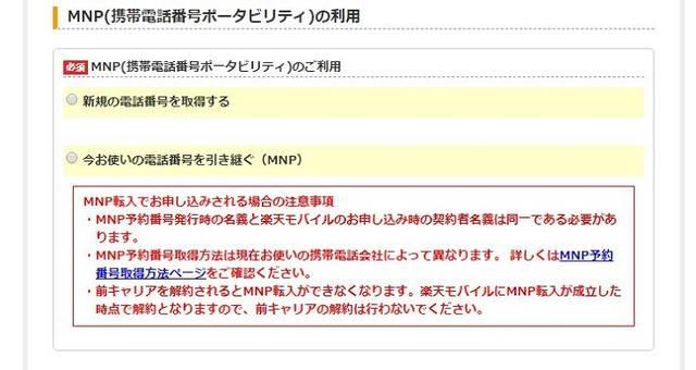 Rakuten, Inc. (4503)