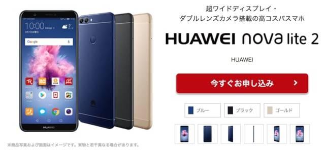 楽天モバイル:HUAWEI nova lite 2 (4881)