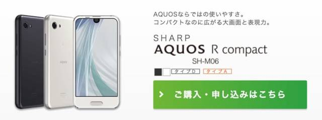 SHARP AQUOS R compact SH-M06 | 格安SIM/格安スマホのIIJmio (4885)