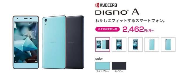 UQモバイル DIGNO A