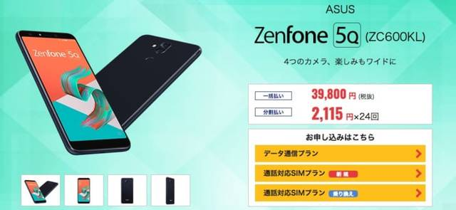 DMM mobile ZenFone 5Q