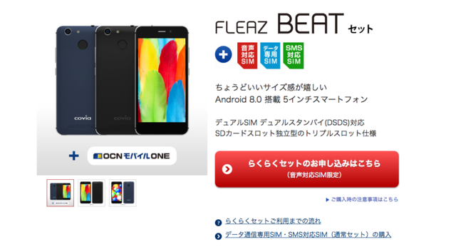 OCN モバイル ONE FLEAZ BEAT