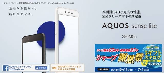 AQUOS sense lite SH-M05 製品ページ