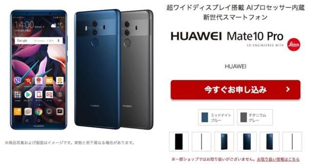 HUAWEI Mate 10 Pro 製品ページ