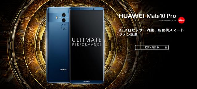 HUAWEI Mate10 Pro製品ページ (8842)