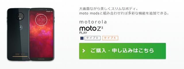 moto z3 play | 格安SIM/格安スマホのIIJmio (9264)