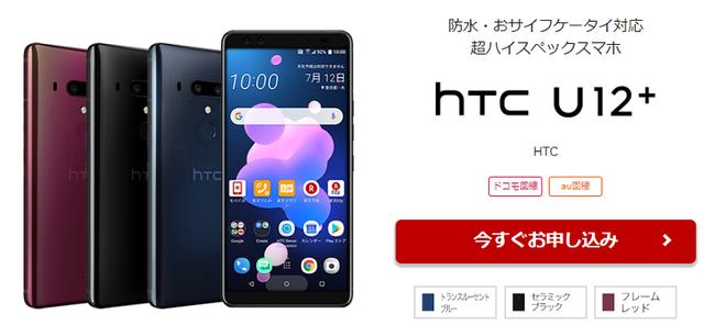 楽天モバイル:HTC U12+ (9270)
