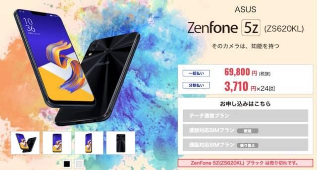 DMM mobile ZenFone 5Z (9273)