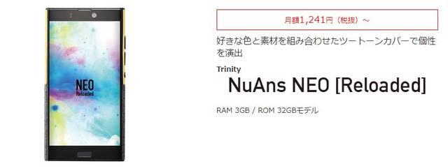 NuAns NEO [Reloaded]_エキサイトモバイル
