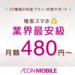 業界最安級 イオンの格安スマホ・格安SIM【イオンモバイル】