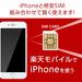 楽天モバイル: 楽天モバイルなら3大キャリアのiPhoneも対応!