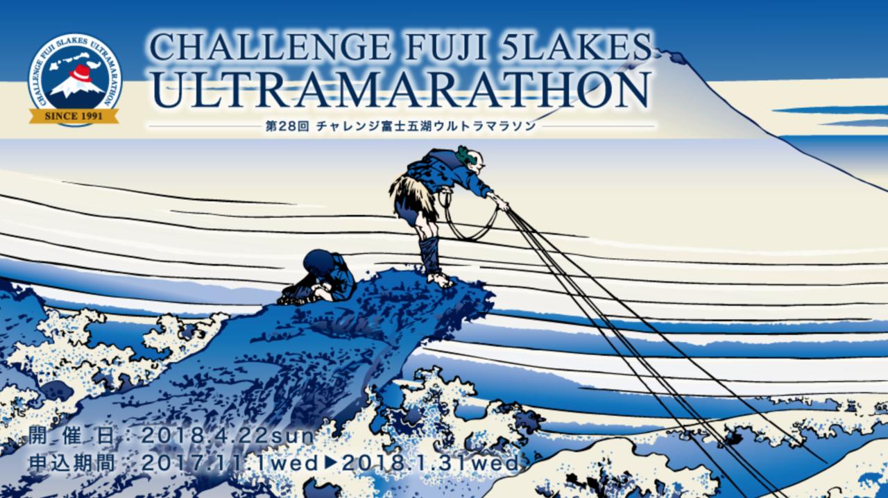 第28回 チャレンジ富士五湖ウルトラマラソン 2018年4月22日(日)開催