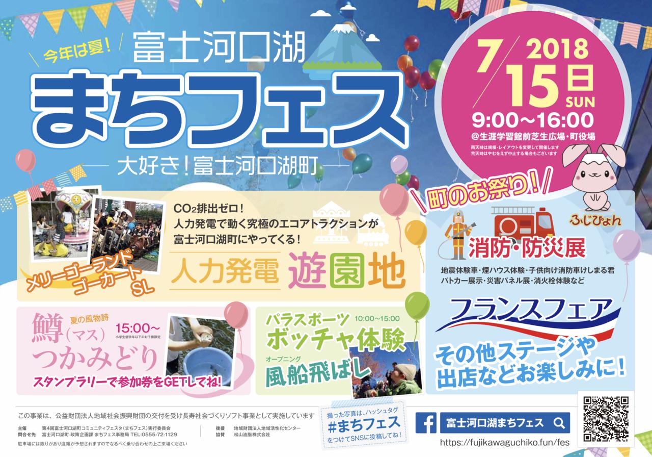 2018富士河口湖まちフェスもうすぐ開催です!