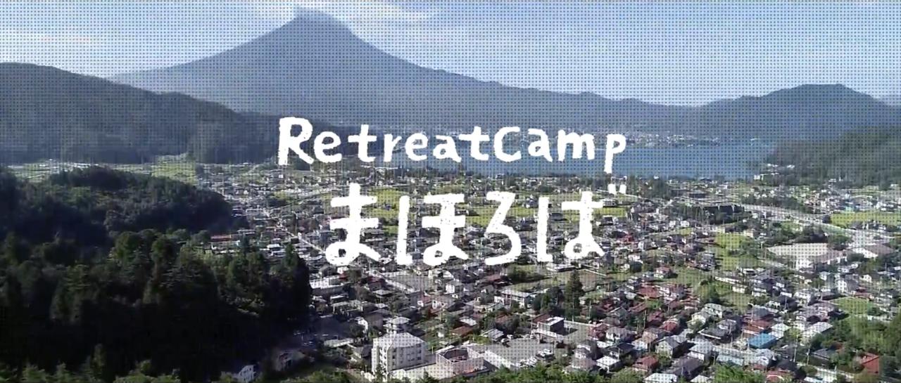 富士山、河口湖が一望できる絶景キャンプ場 RetreatCampまほろば