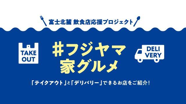 富士北麓飲食店を応援しよう! 富士北麓飲食店応援プロジェクト