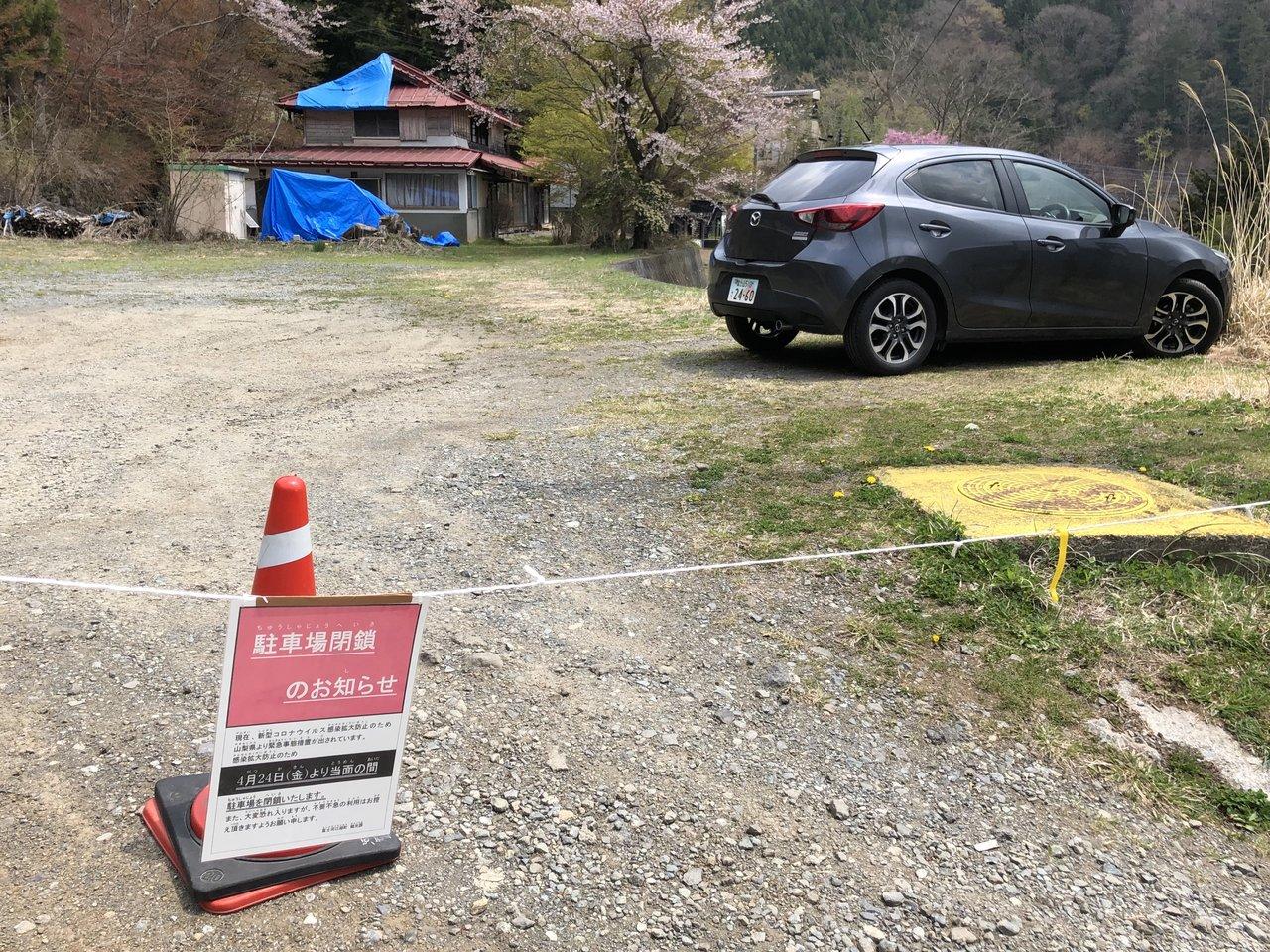 新型コロナウイルス対策 | ゴールデンウィーク期間における駐車場等の閉鎖について