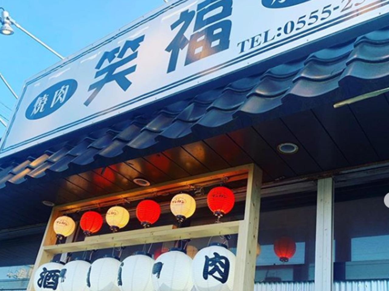 富士河口湖町で太龍ラーメンが食べられる!?富士河口湖町小立にある『焼肉 笑福』へいざ行かん!