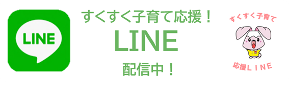 【子ども子育て】子育て応援公式LINEリニューアルのお知らせ [富士河口湖町] (2829)