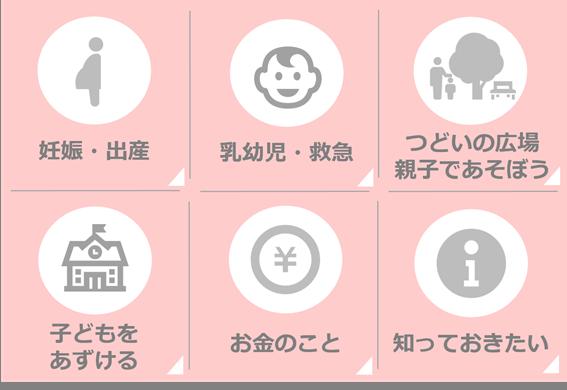 【子ども子育て】子育て応援公式LINEリニューアルのお知らせ [富士河口湖町] (2839)
