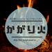 河口湖リノベーションプロジェクト-かがり火-Facebook