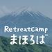 河口湖のキャンプ場なら【 RetreatCamp まほろば 】〜河口湖・富士山・キャンプ場・トレーラーハウス・コテージ・タイニーハウス・パオ