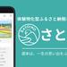 山梨県富士河口湖町 | 体験型ふるさと納税「さといこ」