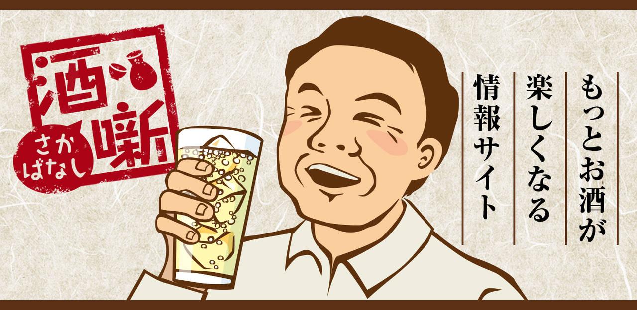 もっとお酒が楽しくなる情報サイト「酒噺」がスタートしました!