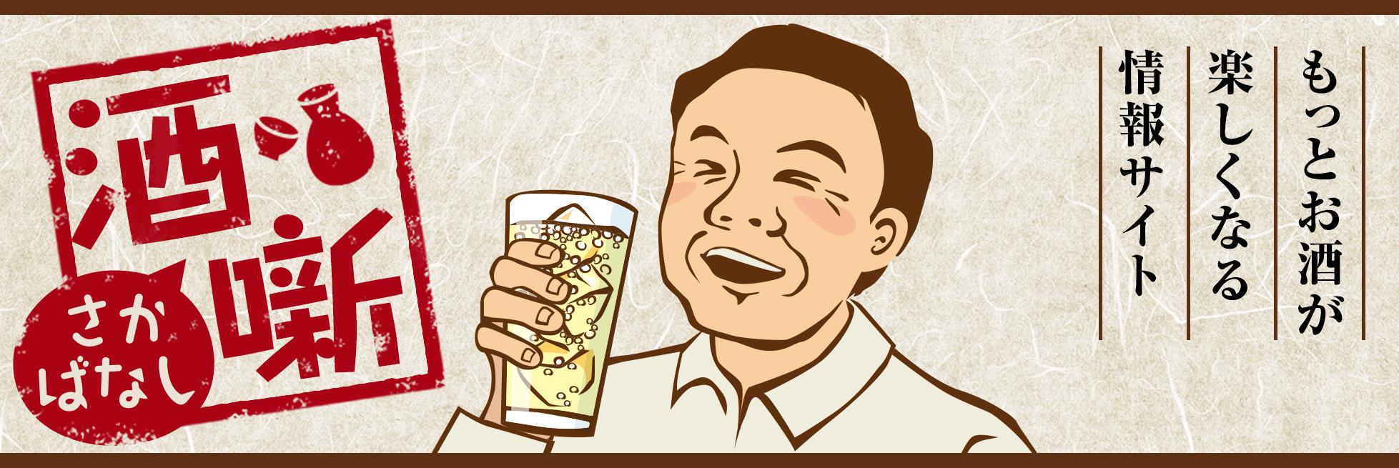 酒噺 ~もっとお酒が楽しくなる情報サイト~