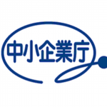 中小企業庁 / The Small and Medium Enterprise Agency