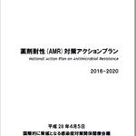 薬剤耐性(AMR)対策アクションプラン (2016-2020)