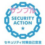 SECURITY ACTIONとは