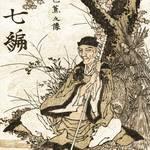 Matsuo Basho ; Japanese Art Series 05