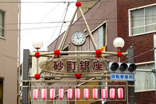 """From Huge Tuna Cutlet's To Salt Udon: Sunamachi Ginza """"The Side Dish Heaven"""" Town"""