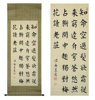 Takahashi Deishu ; Japanese Art Series 10