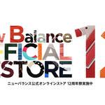 「New Balance」12周年を迎えた公式オンラインストアがキャンペーンを実施