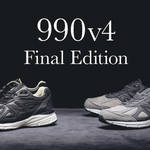 「New Balance」ブランド代表モデル「990v4」のファイナルエディションを発表