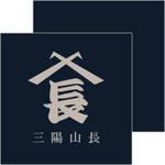 「三陽山長」象徴モデルがレイン仕様に!「防水 友二郎」が発売