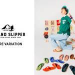 「SHIPS」期間限定!「ISLAND SLIPPER」のモアバリエーションを開催