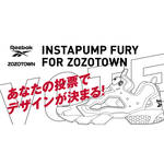 「Reebok」コラボモデルが投票で決まる!INSTAPUMP FURY For ZOZOTOWN